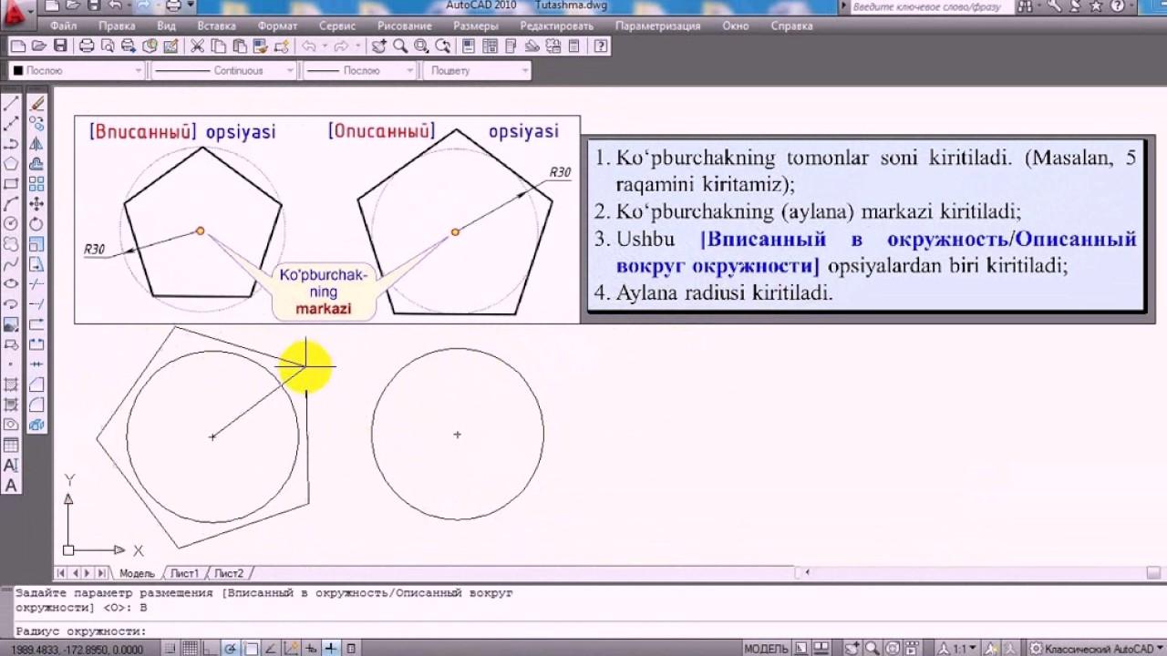 Kompyuter grafikasi 3-mavzu (AutoCAD dasturida) TTYeSI