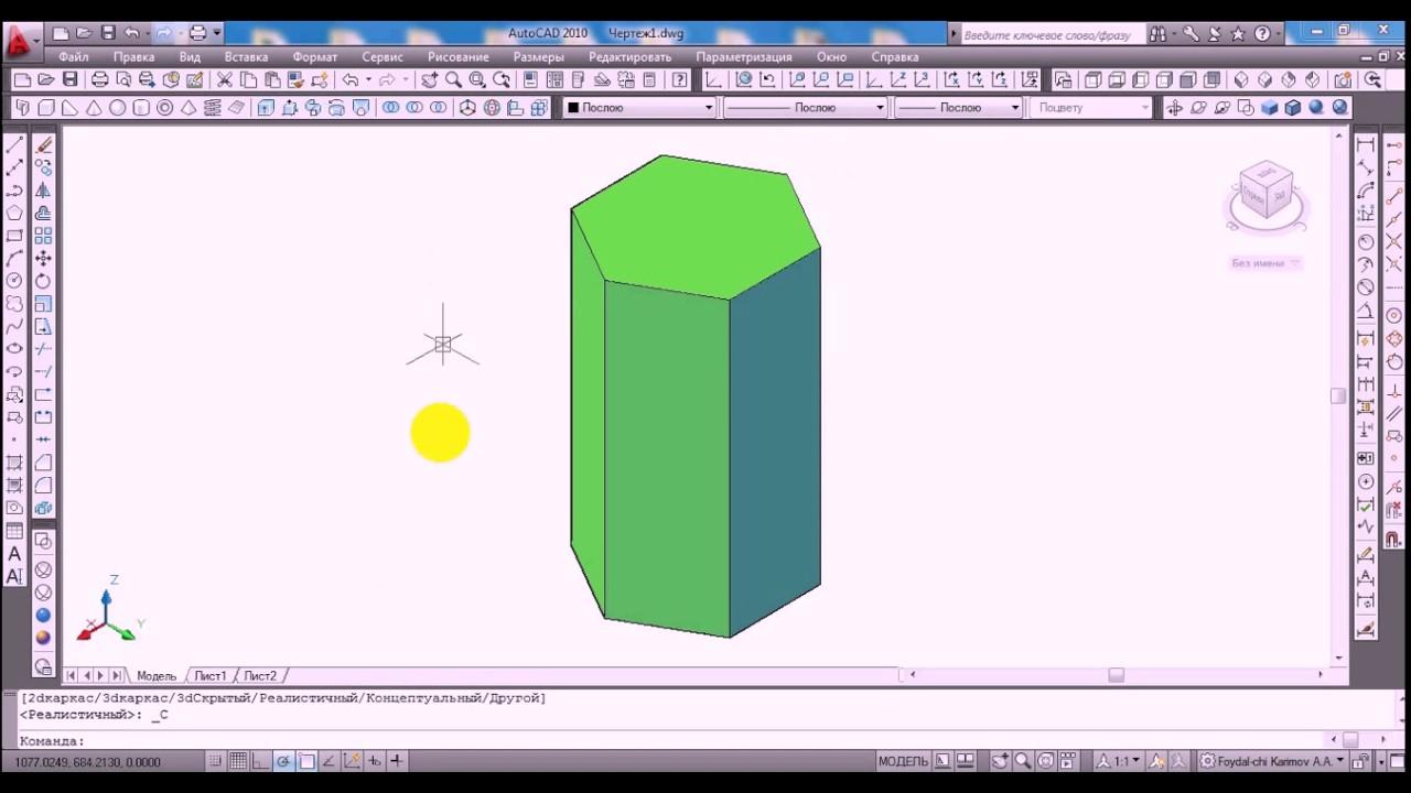 Kompyuter grafikasi 15-mavzu (3D fazo interfeys elementlari)