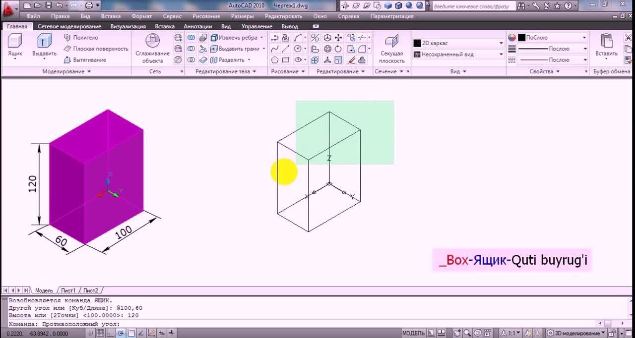 Kompyuter grafikasi 16 - mavzu (Geometrik jismlarni yasash)