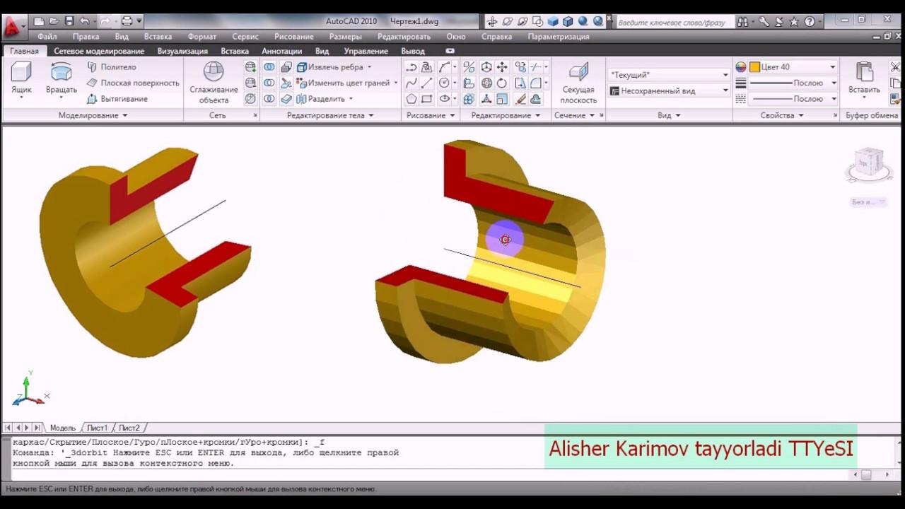 Kompyuter grafikasi 17-mavzu (3D da modellashtirish) TTYeSI