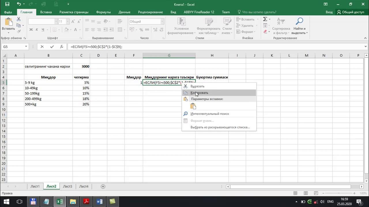 5-Laboratoriya ishi: Excel dasturida qishloq xo'jaligiga oid masalalar yechish
