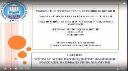 Ko'chmas mulk iqtisodiyoti fanining maqsadi, vazifalari va mazmuni (1-Ma'ruza)