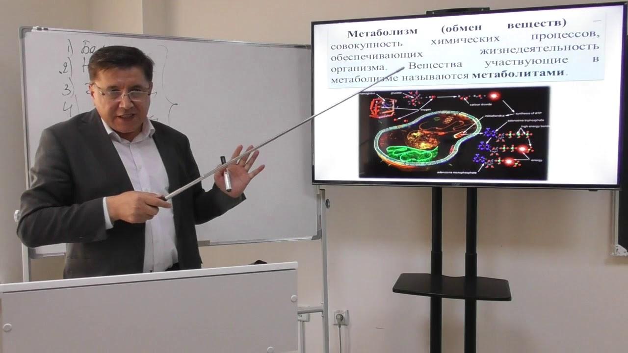 Биологическое окисление и биоэнергетика клеток